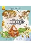 Дивовижна природа: Удивительные детёныши животных
