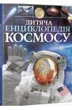 Дитяча енциклопедія космосу