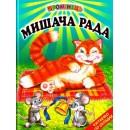 Мишача рада. Українські народні казки. Читання по складах