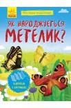 Моя перша енциклопедія: Як народжується метелик?
