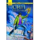 Герої Олімпу: Син Нептуна книга 2