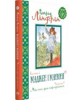 Мадікен і Манюня. Книга 2. Мамин день народження. Частина 1