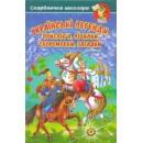 Українські легенди, прислів'я, лічилки, скоромовки, загадки