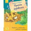 Улюблена книга дитинства: Пригоди журавлика