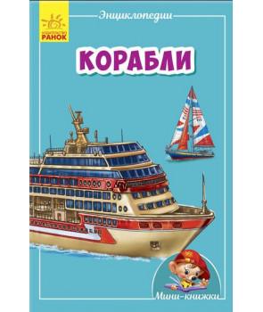 Міні-енциклопедії.  Кораблі