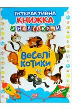 Веселі котики. Інтерактивна книжка з наліпками