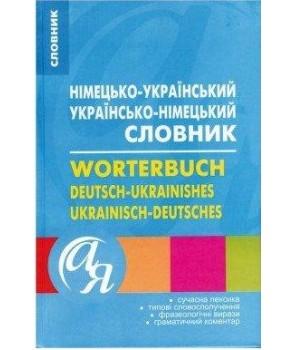 Німецько-український  українсько-німецький словник