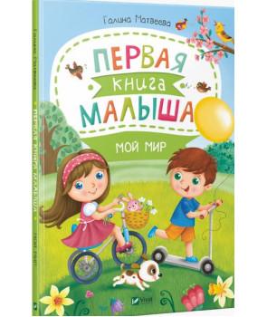 Первая книга малыша. Мой мир