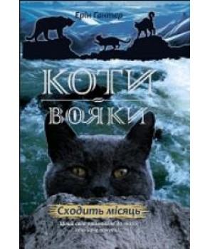 Коти вояки. Нове пророцтво. Книга 2. Сходить місяць