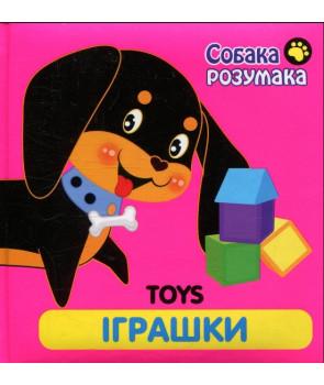 Собака Розумака. Іграшки