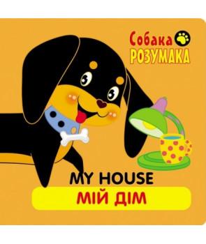Собака Розумака. Мій дім