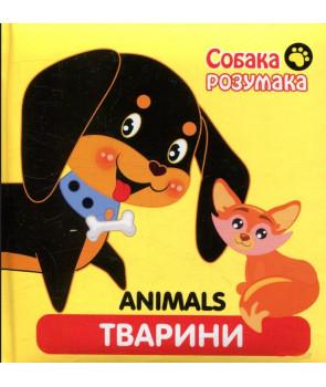 Собака Розумака. Тварини