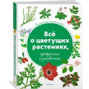 Визуальная энциклопедия: Все о цветущих растениях, прекрасных и загадочных