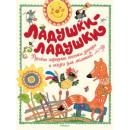 Ладушки-ладушки. Русские народные песенки, загадки и сказки для малышей