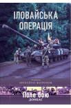 Іловайська операція