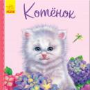 Милі звірятка: Котёнок