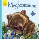 Милі звірятка: Медвежонок