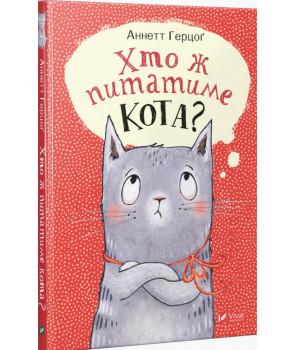 Хто ж питатиме кота?