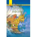 Герої Олімпу: Знак Афіни. Книга 3