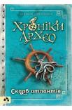 Хроніки Архео. Книга 2. Скарб атлантів