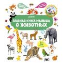 Главная книга малыша о животных