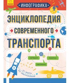 Инфографика: Энциклопедия современного транспорта