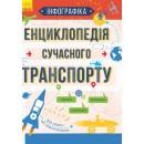 Інфографіка : Енциклопедія сучасного транспорту