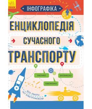Інфографіка: Енциклопедія сучасного транспорту