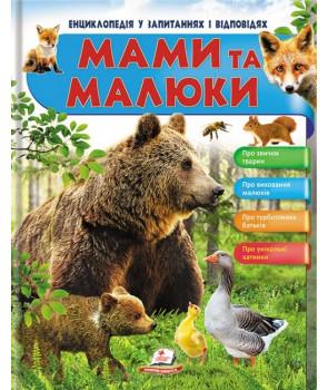 Мами та малюки. Ведмідь