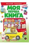 Моя перша книга. Міський транспорт