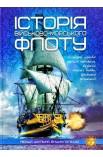 Історія військово-морського флоту