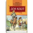 Вигадливий ідальго Дон Кіхот з Ламанчі