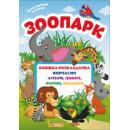 Книжка-розкладачка з багаторазовими наліпками. Зоопарк