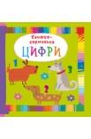 ЦИФРИ книжка-гармонька