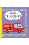 ТРАНСПОРТ книжка-гармонька