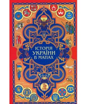 Історія України в мапах