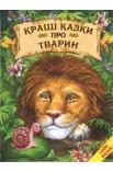 Кращі казки про тварин