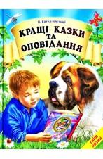 Кращі казки та оповідання