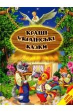 Кращі українські казки