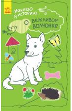 Наклею я історію: О вежливом волчонке
