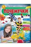 ПОЧЕМУЧКИ: девочка и телескоп