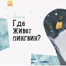 Професор Карапуз: Где живет пингвин?
