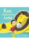 Як сховати лева: Как спрятать льва