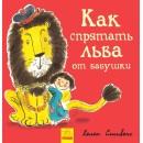 Як сховати лева: Как спрятать льва от бабушки