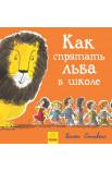 Як сховати лева: Как спрятать льва в школе