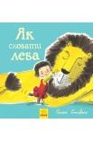 Як сховати лева: Як сховати лева