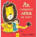 Як сховати лева: Як сховати лева від бабусі