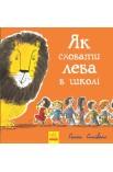 Як сховати лева: Як сховати лева в школі
