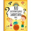 80 хитромудрих запитань про...