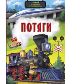 Книжка з секретними віконцями. Потяги